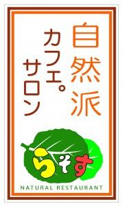 rasosusan001